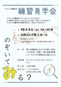 10月3日練習見学会Prtsc1改