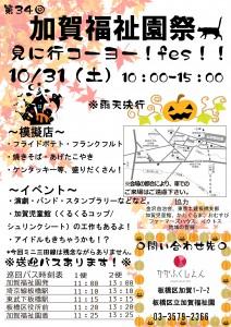 kagahukusiensai201510311-212x300