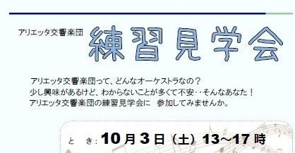 10月3日練習見学会Prtsc1改 - コピー