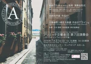 arietta7 flyer1