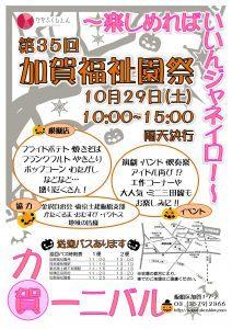 kagahukusien-35fes-212x300